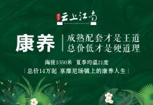 摩尼云上江南(四季康养)