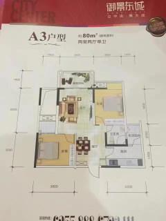 【房产网】御景东城2室2厅1卫35.8万80m²出售
