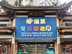 叙永县瑞莱·青蓝幼儿园