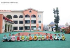 叙永县南城幼儿园