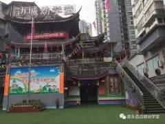 叙永县边城幼学堂